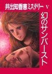 井出知香恵ミステリー(V)幻のサンバースト