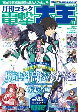 【電子版】月刊コミック 電撃大王 2020年11月号-電子書籍