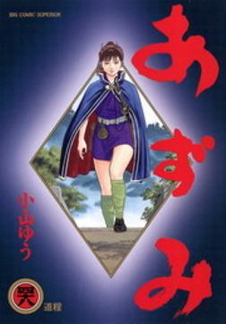 あずみ(48)-電子書籍