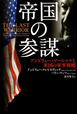 帝国の参謀 アンドリュー・マーシャルと米国の軍事戦略-電子書籍