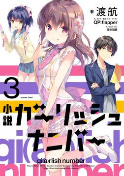 小説 ガーリッシュ ナンバー3-電子書籍