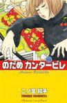 【無料+20%OFF】のだめカンタービレ【1~25巻セット】