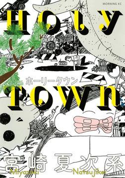 ホーリータウン-電子書籍
