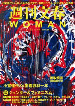 週刊文春 WOMAN vol.10  2021夏号-電子書籍