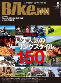 BikeJIN/培倶人 2015年8月号 Vol.150