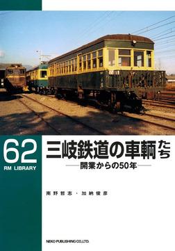 三岐鉄道の車輌たち-電子書籍