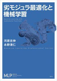 劣モジュラ最適化と機械学習(機械学習プロフェッショナルシリーズ)