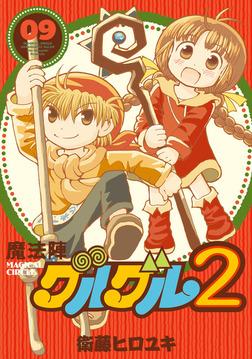 魔法陣グルグル2 (9)