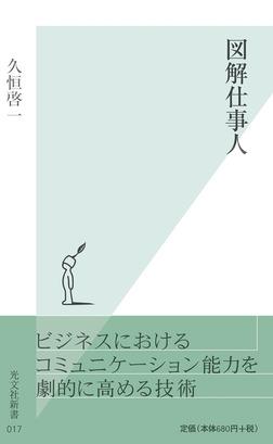図解仕事人-電子書籍