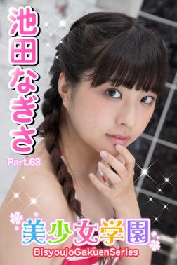 美少女学園 池田なぎさ Part.63-電子書籍