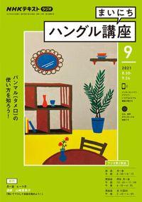 NHKラジオ まいにちハングル講座 2021年9月号