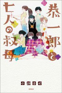 恭一郎と七人の叔母