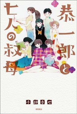 恭一郎と七人の叔母-電子書籍