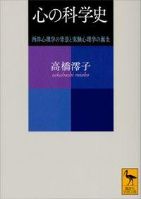 心の科学史 西洋心理学の背景と実験心理学の誕生