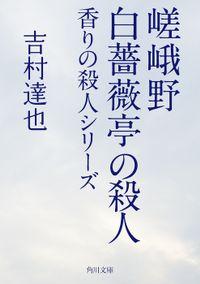 嵯峨野白薔薇亭の殺人 香りの殺人シリーズ