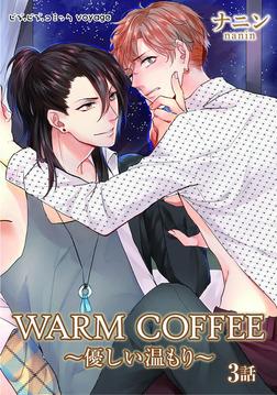 WARM COFFEE~優しい温もり~ 3-電子書籍
