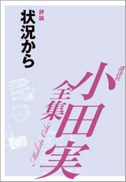 状況から 【小田実全集】-電子書籍