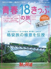 旅と鉄道 2020年増刊7月号 青春18きっぷの旅2020-2021