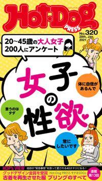 Hot-Dog PRESS (ホットドッグプレス) no.320 女子の性欲