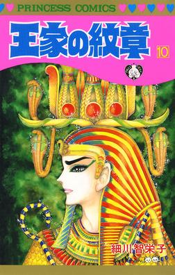 王家の紋章 10-電子書籍