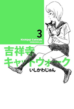吉祥寺キャットウォーク 3-電子書籍