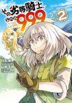 その劣等騎士、レベル999(ガンガンコミックスUP!)