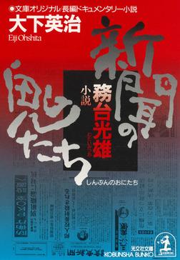 新聞の鬼たち~小説 務台光雄~-電子書籍