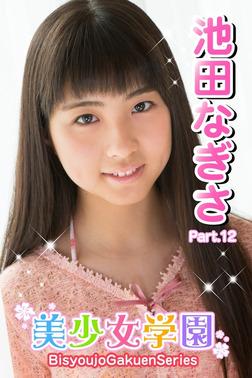 美少女学園 池田なぎさ Part.12-電子書籍