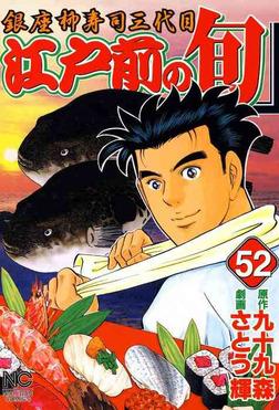 江戸前の旬 52-電子書籍
