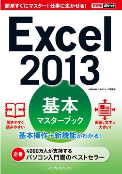 できるポケット Excel 2013 基本マスターブック-電子書籍