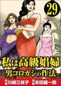 私は高級娼婦 ~男コロガシの作法~(分冊版) 【第29話】