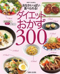 ダイエットおかず300 おなかいっぱい食べられる!