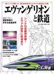 旅と鉄道 2021年増刊1月号 エヴァンゲリオンと鉄道