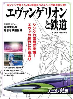旅と鉄道 2021年増刊1月号 エヴァンゲリオンと鉄道-電子書籍