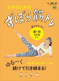 女子のためのずぼら筋トレ-電子書籍