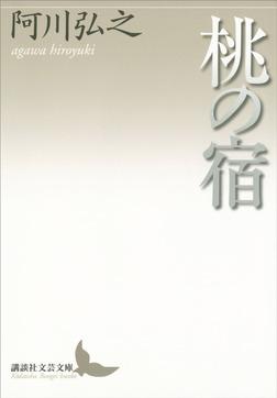 桃の宿-電子書籍
