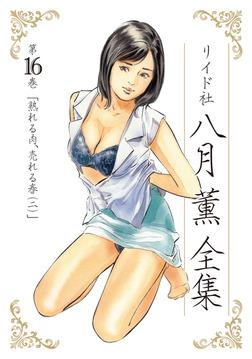 八月薫全集 第16巻 熟れる肉、売れる春(2)-電子書籍