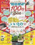 晋遊舎ムック 100均 the Best