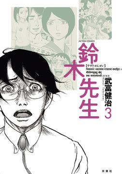 鈴木先生 : 3-電子書籍