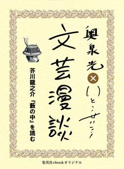 芥川龍之介『藪の中』を読む(文芸漫談コレクション)-電子書籍