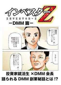 【超!試し読み】インベスターZ DMM篇-電子書籍