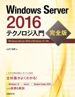 Windows Server 2016テクノロジ入門 完全版-電子書籍