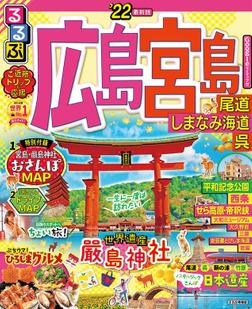 るるぶ広島 宮島 尾道 しまなみ海道 呉'22-電子書籍