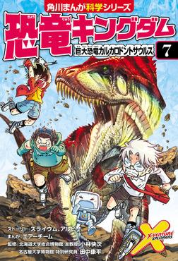 恐竜キングダム(7) 巨大恐竜カルカロドントサウルス-電子書籍