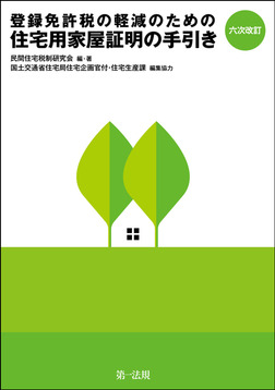 六次改訂 登録免許税の軽減のための住宅用家屋証明の手引き-電子書籍