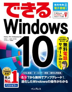 できるWindows 10-電子書籍