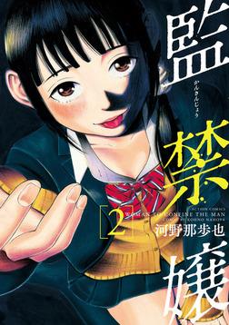 監禁嬢 2-電子書籍
