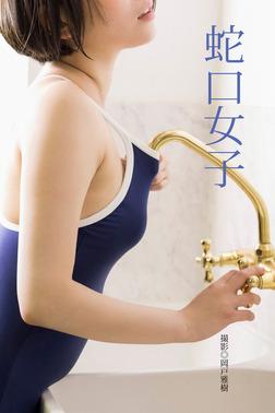 蛇口女子【青】-電子書籍