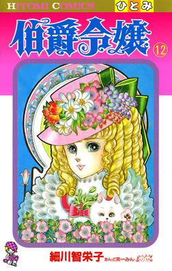 伯爵令嬢 12-電子書籍