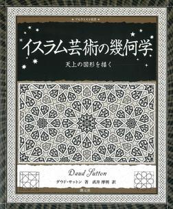 アルケミスト双書 イスラム芸術の幾何学 天上の図形を描く-電子書籍